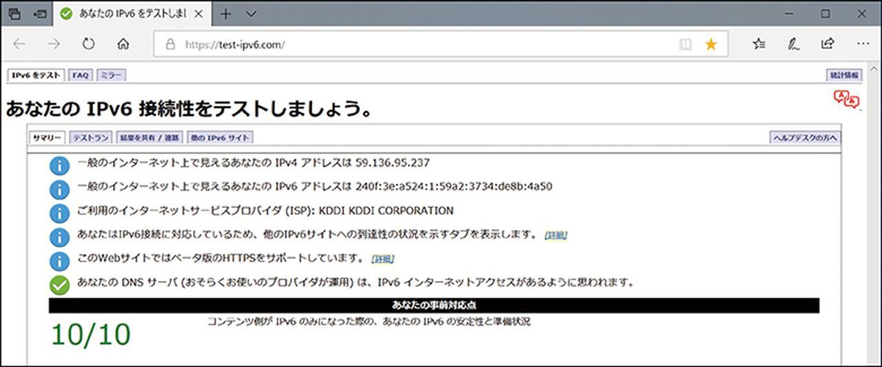 画像: https://test-ipv6.com/にアクセスすれば、状況を確認できる。事前対応点が「10/10」なら問題ない。IPv6に非対応の結果が出たら、プロバイダーに相談してみよう。