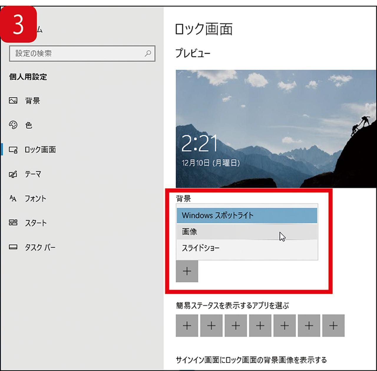 画像: ロック画面の背景を「Windowsスポットライト」から「画像」もしくは「スライドショー」に変更。これでメッセージが表示されなくなる。