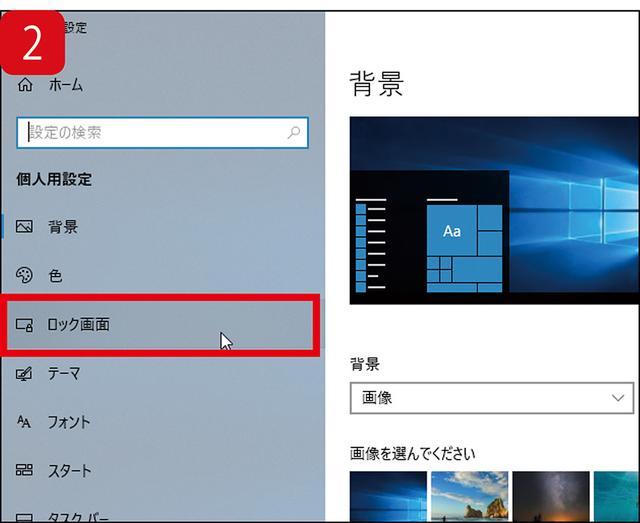 画像: ロック画面の背景を変更するには、「設定」の「個人用設定」を開いて、サイドメニューから「ロック画面」を選択する。