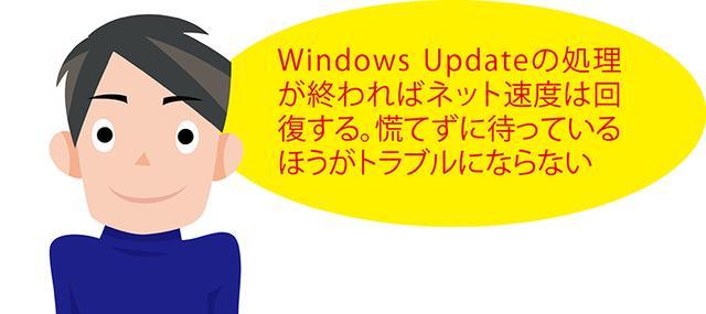 画像: 原因その2 Windowsがバックグラウンドでネットを利用している
