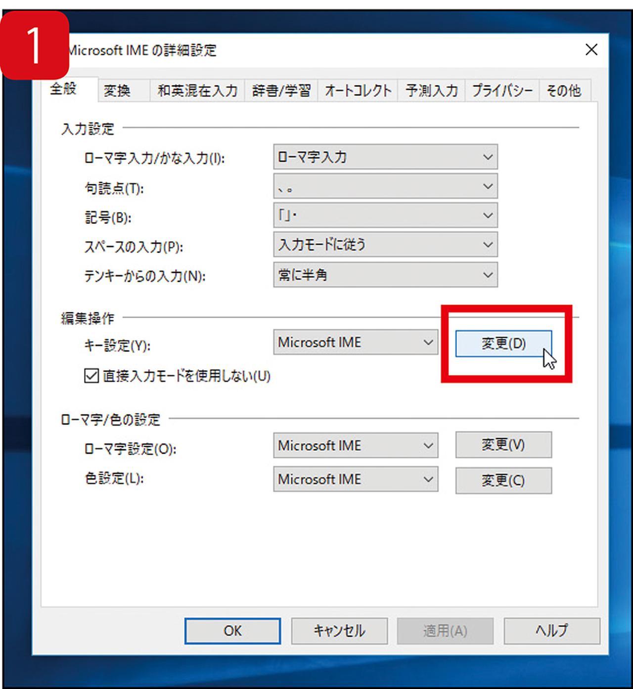 画像: まずタスクトレイからIMEのプロパティを起動。続いて「詳細設定」の「編集操作」欄にある「キー設定」右端の「変更」ボタンをクリック。