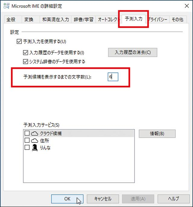 画像: 一文字めから予測変換が表示されて目障りに感じるときは、IMEの詳細設定の「予測入力」タブを開いて、候補を表示するまでの文字数を増やそう。