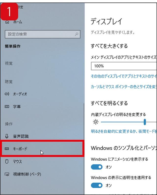 画像: ショートカットキーの入力スタイルは、「設定」の「簡単操作」にある「キーボード」の項目から変更できる。