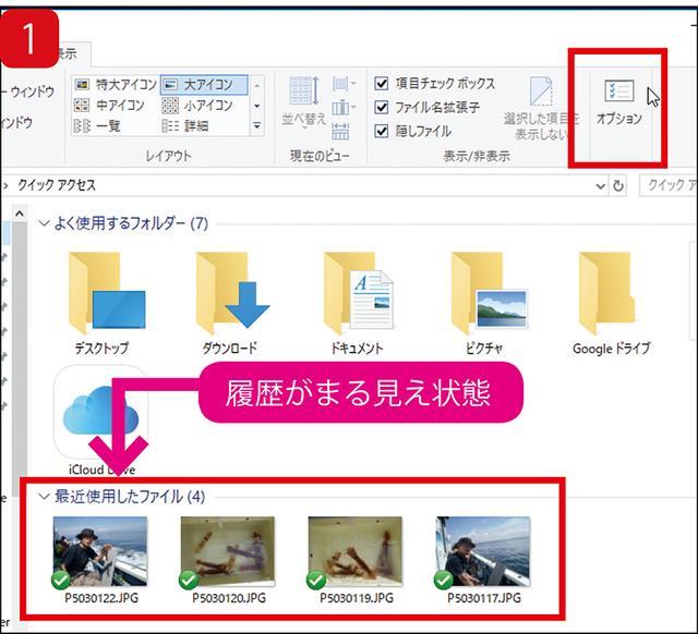 画像: クイックアクセスを非表示にしたい場合は、まずエクスプローラーのリボンから「表示」タブの「オプション」を選択。
