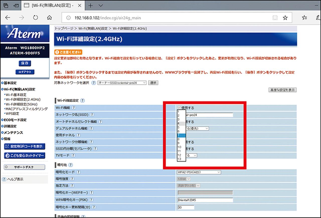 画像: Wi-Fiルーターの設定画面を開き、使用するWi-Fiチャンネルを「Wi-Fi Analyzer」で調べた空いているチャンネルに変更する。