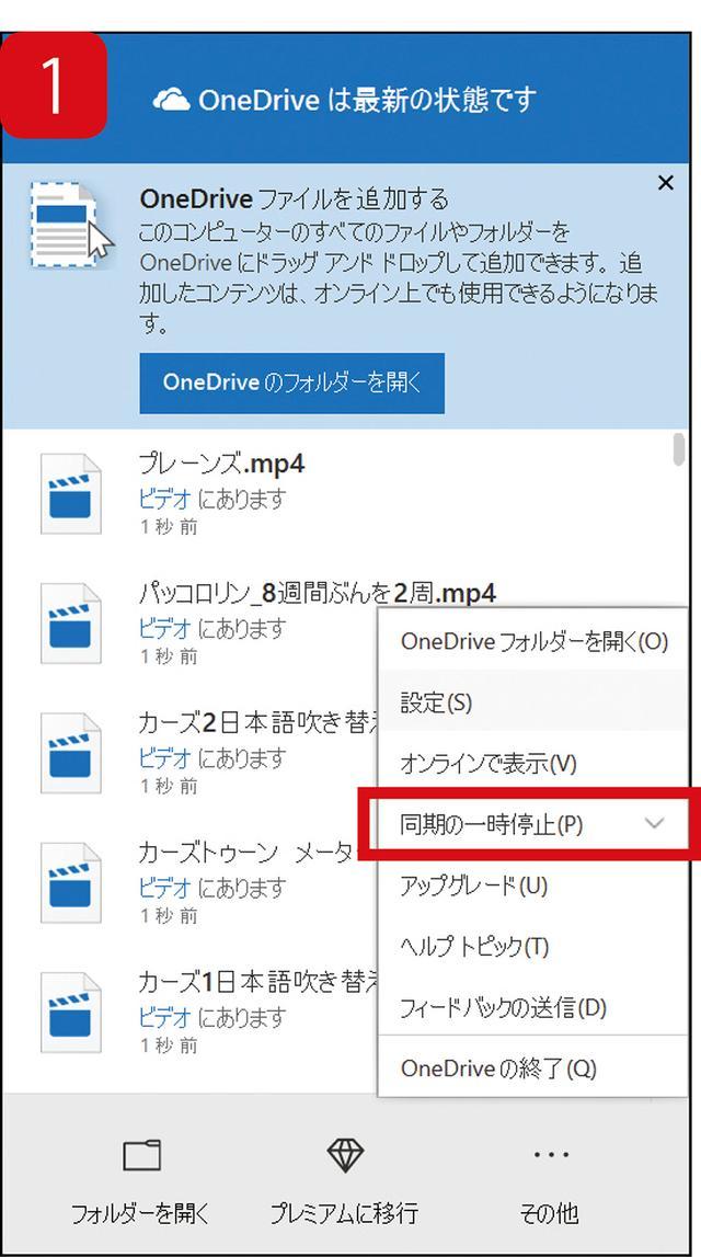 画像: OneDriveの設定は、タスクトレイにあるOneDriveアイコンを右クリックして、「設定」を選択すると開くことができる。
