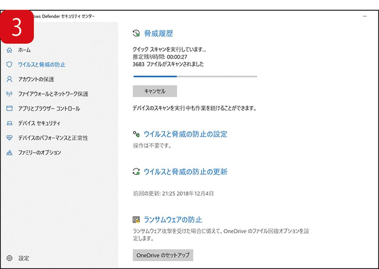 画像: 「Windows Defender」はリアルタイムのウイルス検出のほか、パソコンのウイルススキャンも可能(写真はスキャン中の画面)。