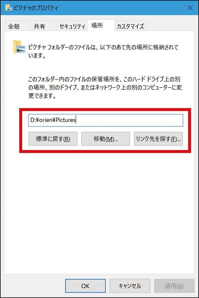 画像: 「ドキュメント」フォルダーの「プロパティ」で「場所」をSDカードのドライブに変更し、「移動」をクリックする。