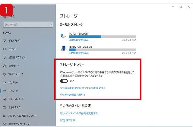 画像: 「設定」→「システム」→「ストレージ」で「ストレージセンサー」をオンにする。この画面からクリーンアップを実行することも可能。