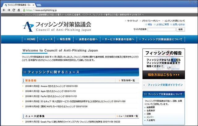 画像: 偽サイト(フィッシングサイト)に関する注意喚起をしている「フィッシング対策協議会」のサイトに行けば、直近の実例を知ることができる。 「フィッシング対策協議会」⇒ https://www.antiphishing.jp/