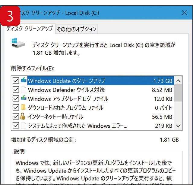 画像: 基本的に、すべての項目にチェックを入れていい。「Windows Updateのクリーンアップ」で数Gバイトの空きが作れる。
