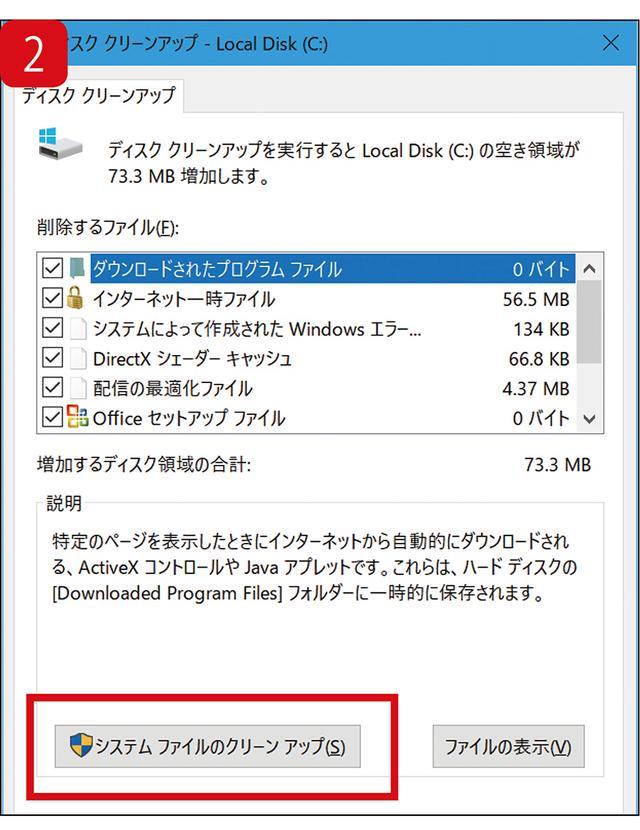 画像: 削除対象のファイル種別が表示されたら「システムファイルのクリーンアップ」をクリックする。これにより、削除対象のファイル種別が増える。