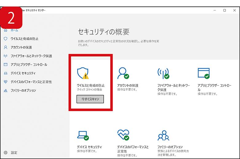画像: 「ウイルスと脅威の防止」を選択。他社製ウイルス対策アプリが機能している場合、Defender関連の操作や設定は不要となる。