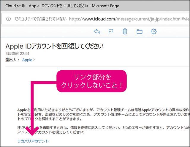 画像: 偽メールの多くは、本物によく似たデザインと文面であることが多い。メールを受け取っても、本文中のリンクをクリックしなければ、被害は防げる。