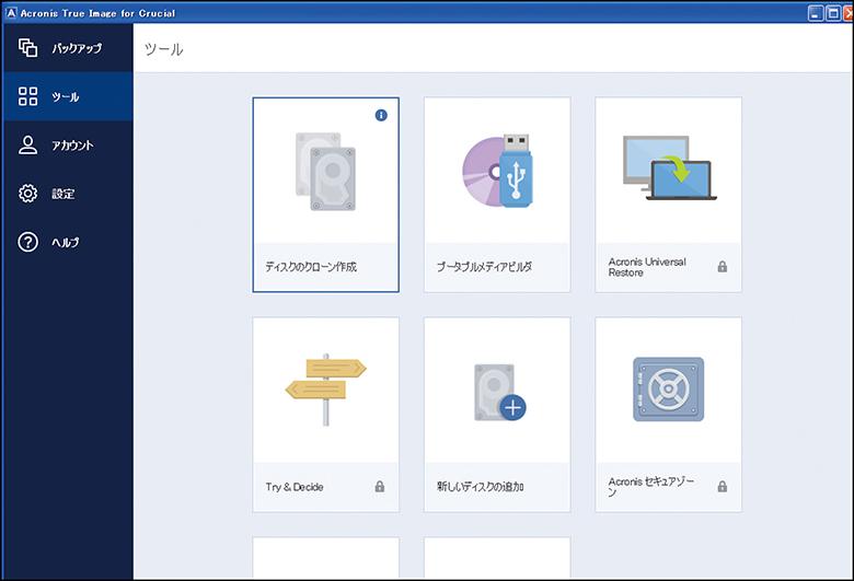 画像: クルーシャルのSSDを購入すると、同社のSSDで使えるコピー用のアプリ(クローンアプリ)を無料でダウンロードできる。これを使ってHDDの中身をSSDにコピーし、クローン化する。