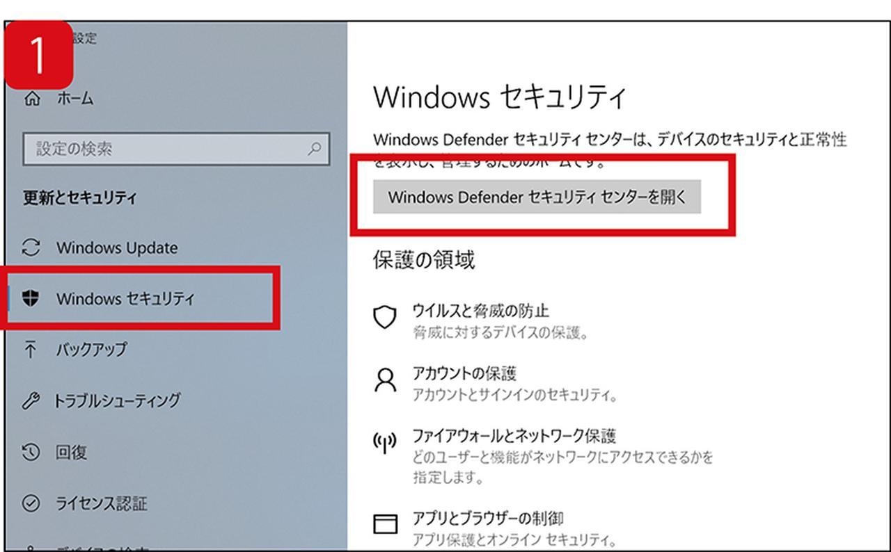 画像: 「設定」→「更新とセキュリティ」→「Windowsセキュリティ」を開く。ここで「Windows Defenderでセキュリティセンターを開く」を選択する。