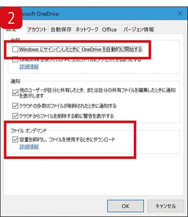画像: 同期を切るなら、Windowsサインイン時の自動開始をやめる。容量節約なら「ファイルオンデマンド」にチェックを入れる。