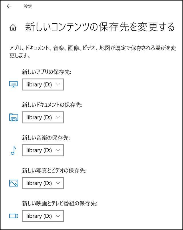 画像: 「設定」→「システム」→「ストレージ」→「新しいコンテンツの保存先を変更する」で、各種コンテンツの保存先をSDカードのドライブにする。