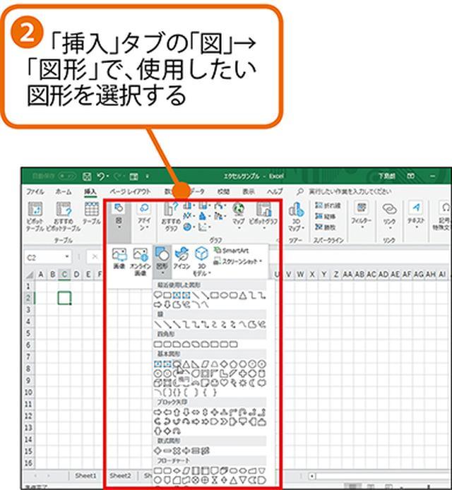 画像: 【Excelおもしろワザ】正円や正方形を描く「エクセル方眼紙」の作り方