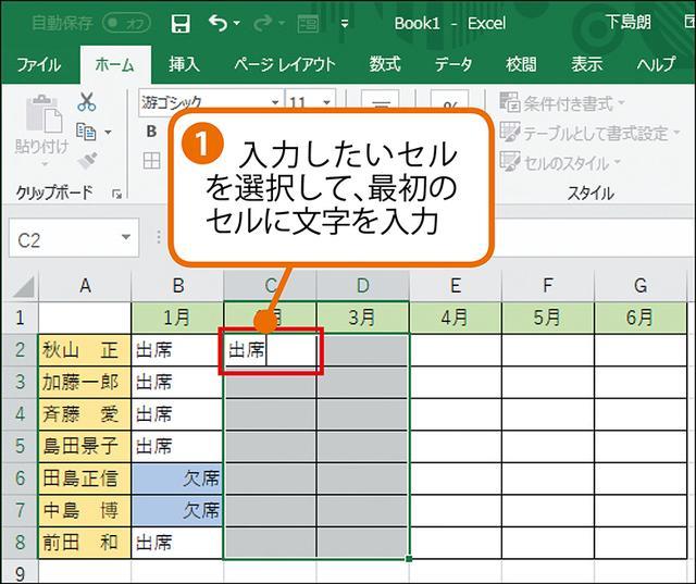 画像1: 大きな管理表や集計表などに、一気にデータを入れられる超簡単な時短ワザ