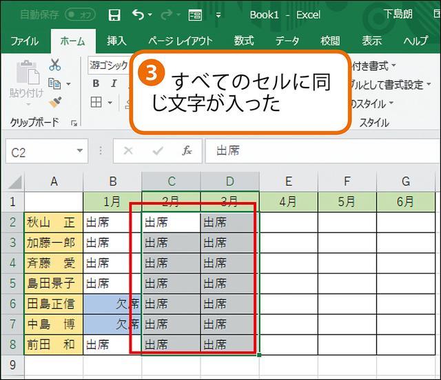 画像2: 大きな管理表や集計表などに、一気にデータを入れられる超簡単な時短ワザ