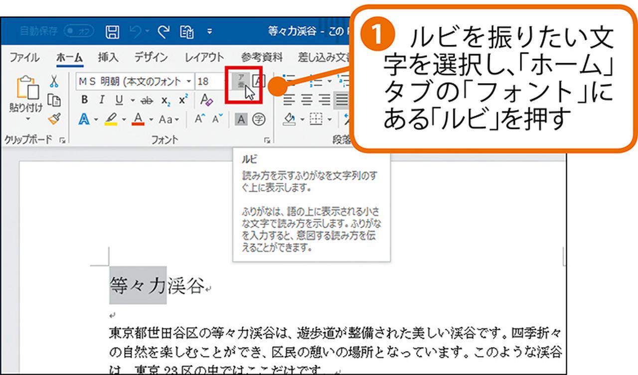 画像1: 漢字や英単語にふりがな(ルビ)を振る