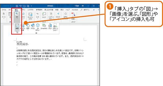 画像1: ワードの文書に画像やイラストを挿入する
