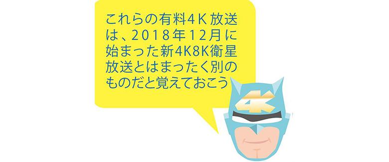 画像: 「ひかりTV 4K」は光アクセスサービスとの契約が前提条件