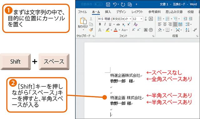 画像: 日本語入力状態のまま半角のスペースを挿入する