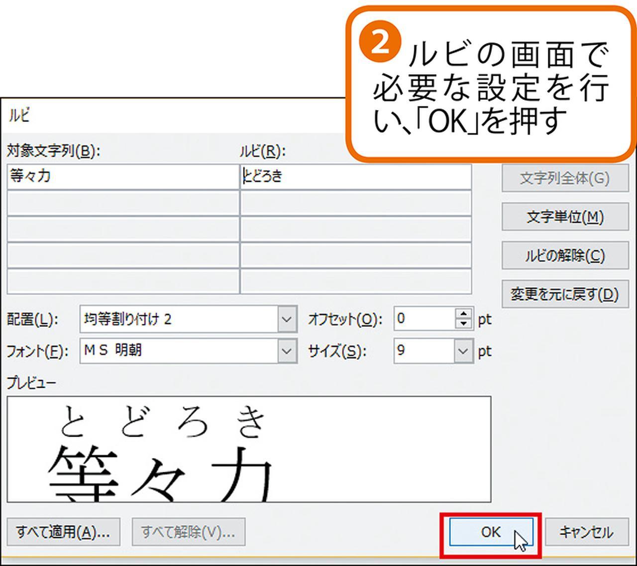 画像2: 漢字や英単語にふりがな(ルビ)を振る