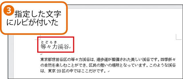 画像3: 漢字や英単語にふりがな(ルビ)を振る