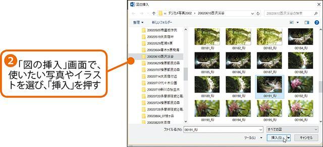 画像2: ワードの文書に画像やイラストを挿入する