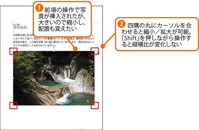 画像1: 挿入した画像やイラストの配置を整える