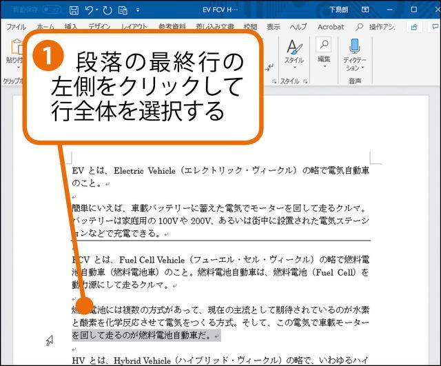 画像: 【Word活用テク】区切り線を引いて文書を見やすくする方法