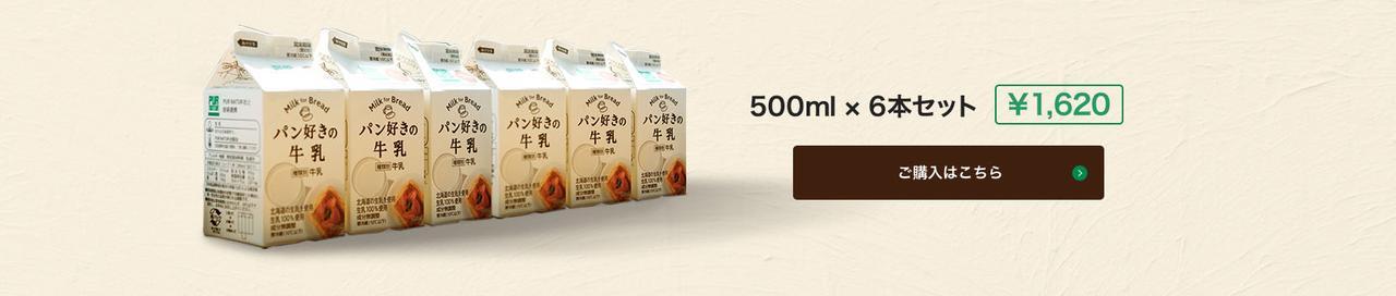 画像: 【楽天市場】カネカ食品のパン好きの牛乳をご購入可能なサイトです。:カネカ食品株式会社[トップページ]