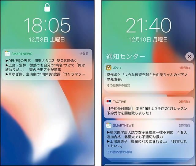画像: iPhoneの通知例。新しい通知は、ロック画面に表示される。これまでに届いて未確認の通知は、「通知センター」で一覧できる。