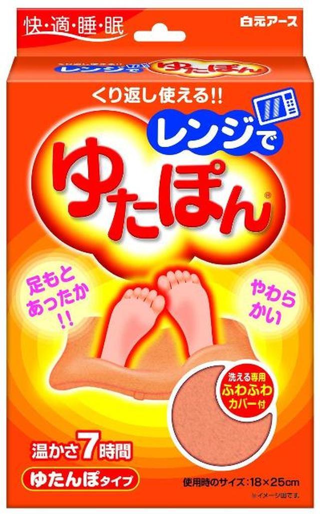 画像: 使い捨てカイロでおなじみの「白元」製! www.amazon.co.jp