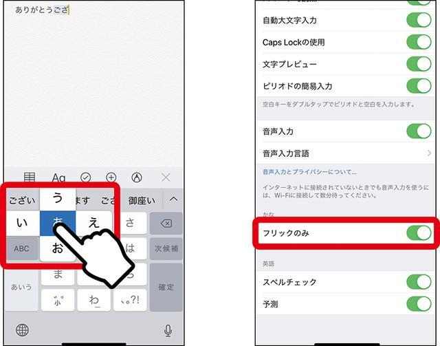 画像: キーを4方向にフリックするフリック入力は、文字入力時間を短縮できる。同じキーを押すと、「ああ」などと入力される「フリックのみ」に設定することもできる。