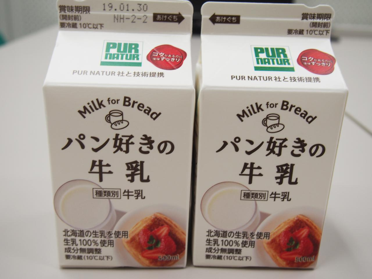 画像: パン好きの牛乳