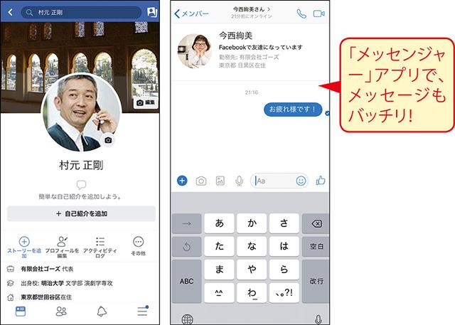 画像: 「フェイスブック」は実名登録が原則となっており、連絡手段として活用する人も多い。メッセージをやり取りするには、「メッセンジャー」アプリが別途必要。