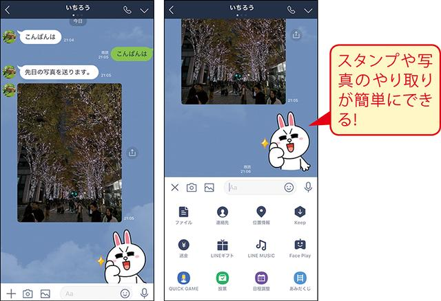 画像: 「LINE」を代表する機能「トーク」では、友だちとメッセージや画像のやり取りができる。連絡先や位置情報などの送信も可能だ。