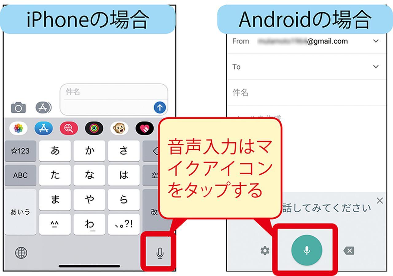 画像: iPhoneは、入力欄にあるマイクのアイコンをタップすると音声入力が可能になる。操作方法としては、Androidも同様で、マイクアイコンをタップする。