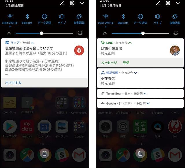 画像: Androidの通知の例。不在着信や新着メールだけでなく、登録したGoogleアカウントにひもづけされた情報の通知も届く。
