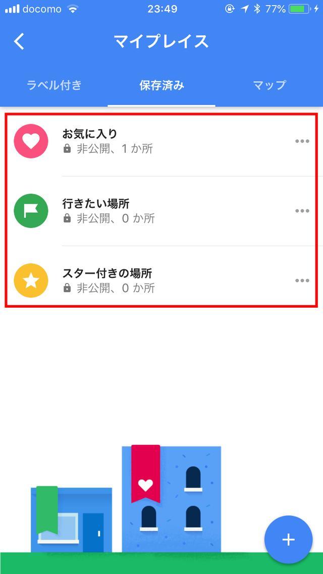 画像7: 【Googleマップ】マイプレイスの使い方 登録や共有(解除)の方法を初心者向けにわかりやすく解説