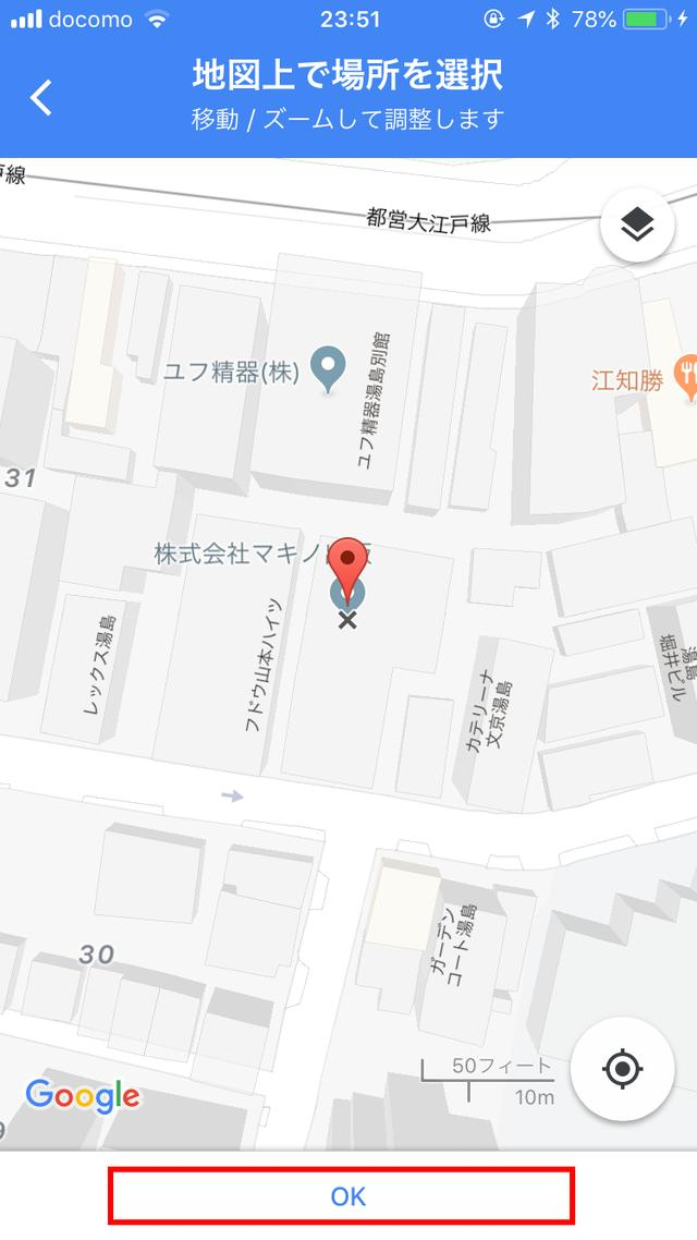 画像13: 【Googleマップ】マイプレイスの使い方 登録や共有(解除)の方法を初心者向けにわかりやすく解説