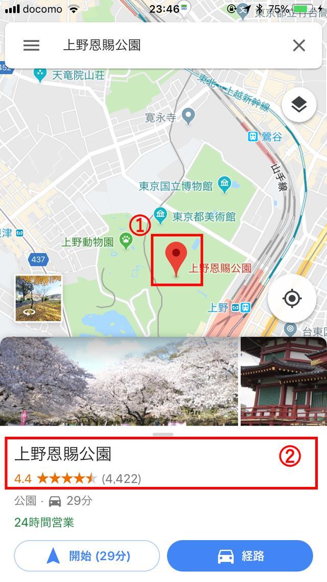 画像2: 【Googleマップ】マイプレイスの使い方 登録や共有(解除)の方法を初心者向けにわかりやすく解説