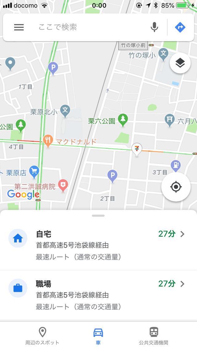 画像14: 【Googleマップ】マイプレイスの使い方 登録や共有(解除)の方法を初心者向けにわかりやすく解説