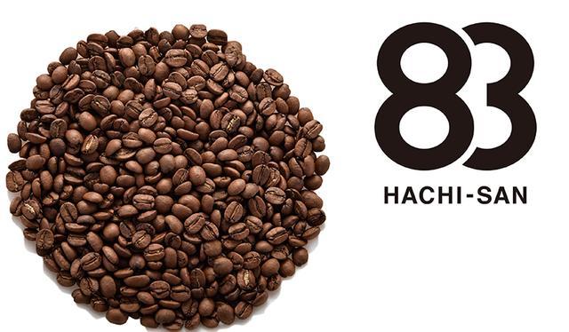 画像: CM-D457Bに最適化されたオリジナルブレンドをカフェ・バッハとのコラボで近日販売開始。抽出温度にちなんで「83」と命名。