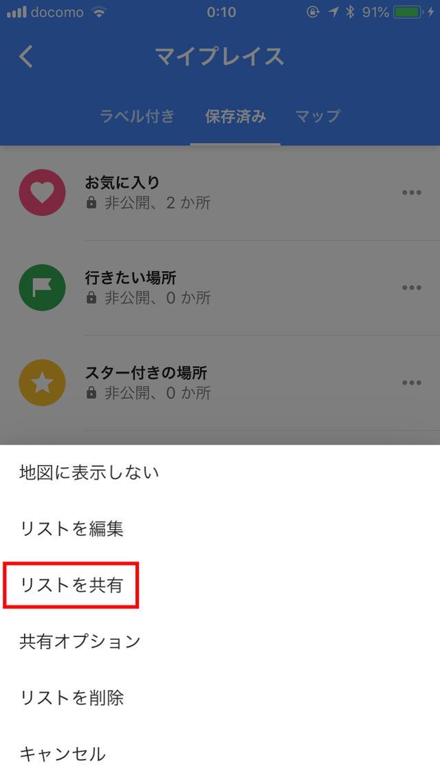 画像21: 【Googleマップ】マイプレイスの使い方 登録や共有(解除)の方法を初心者向けにわかりやすく解説