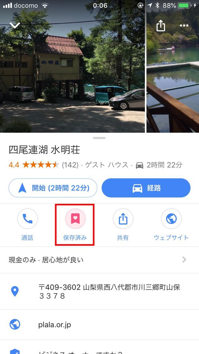 画像19: 【Googleマップ】マイプレイスの使い方 登録や共有(解除)の方法を初心者向けにわかりやすく解説